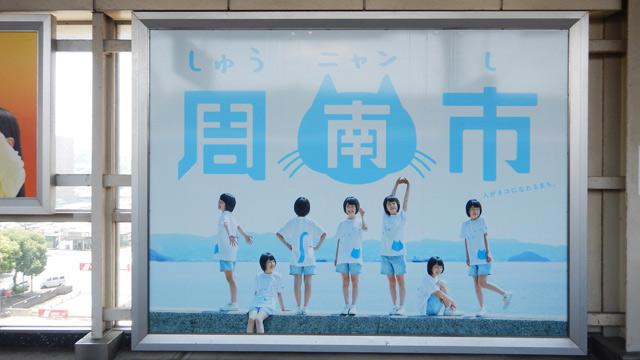 徳山駅、人がネコになれる町らしい。俺はフグを見に来たのだ。
