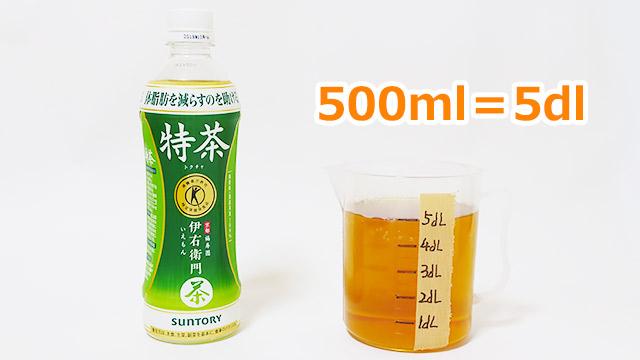 つまり500ミリリットルのお茶は5デシリットルということ!