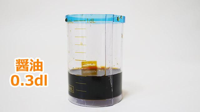 醤油0.3デシリットル