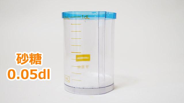 砂糖0.05デシリットル