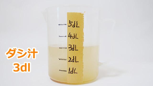 だし汁3デシリットル