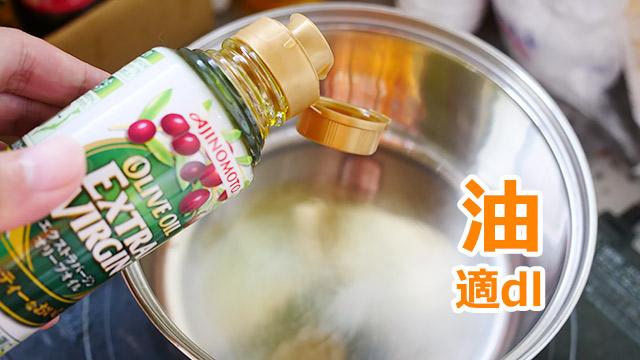 お鍋に油を適デシリットル注ぎ、