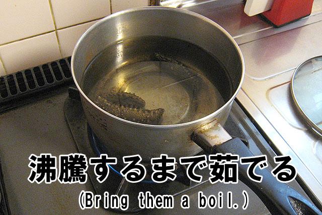 煮すぎるとナマコが溶けちゃうのだそうだ。
