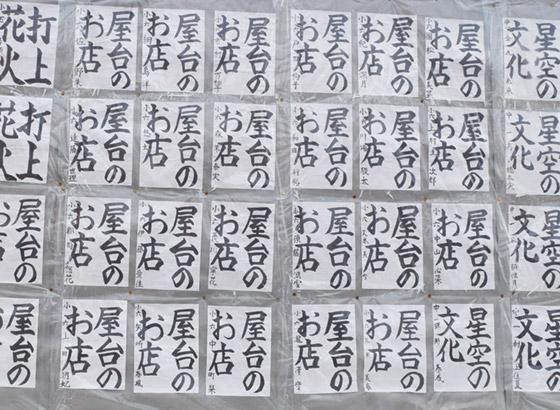 駅前の広場に貼られていた習字たち