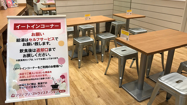 横浜店ではお店で買ったフリーズドライ食品をその場で食べられる