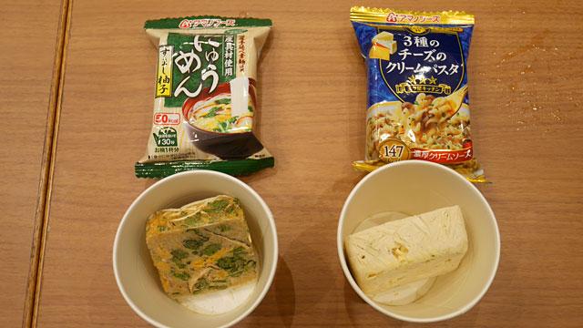にゅうめん(すまし柚子)と3種のチーズのクリームパスタは……