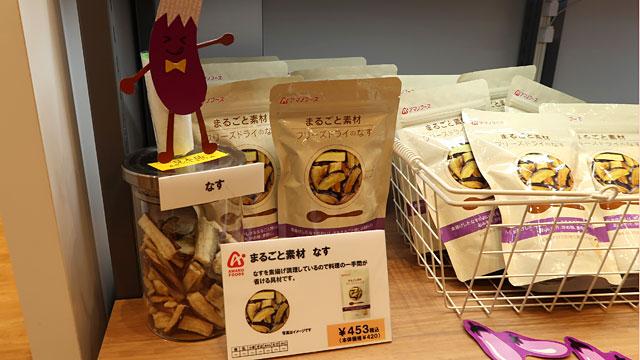 そんなアマノフーズがこだわっているなすは単体でも売っている。うっかり取材後、私も橋田さんも林さんも買っていた。