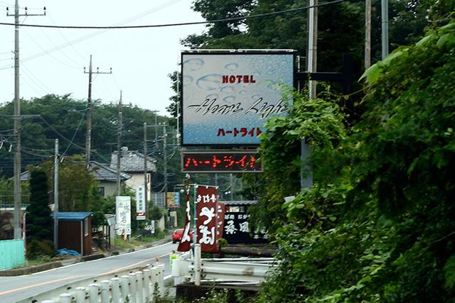 周辺にはいわゆる大人のホテルが林立