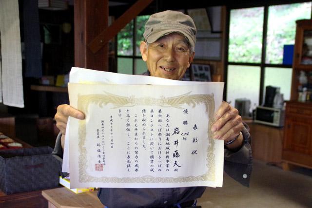 へぼの巣コンテストの優勝経験者である藤夫さん。