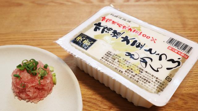 続けて一番不安な豆腐