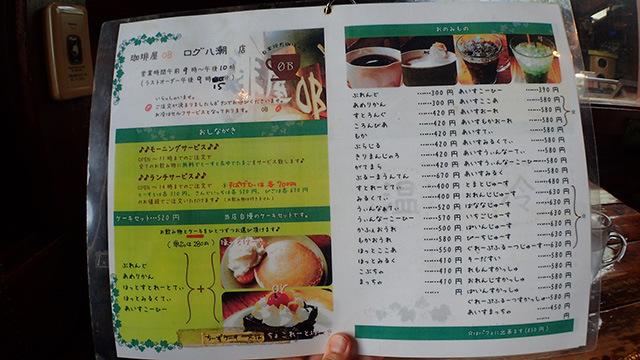 ブレンド300円、アイスコーヒー390円と安い。あの量が出てくる余地がどこにあるのか。