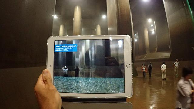 このアプリを通すと水が入ってくる様子が体感できます。