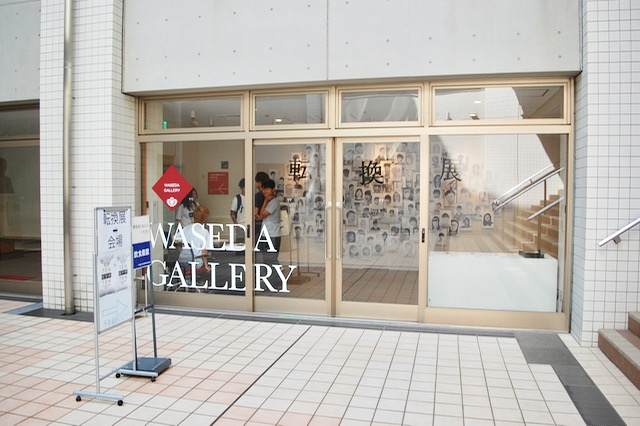 今年の会場は早稲田大学の大隈講堂ちかく