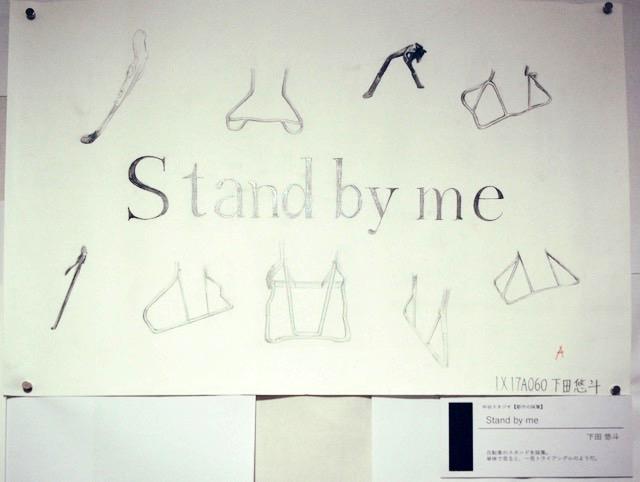 「Stand by me」下田悠斗
