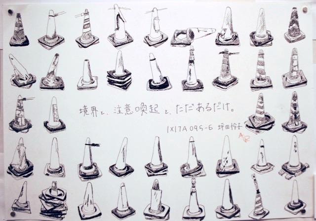 「境界と、注意喚起と、ただあるだけ」坪田怜子