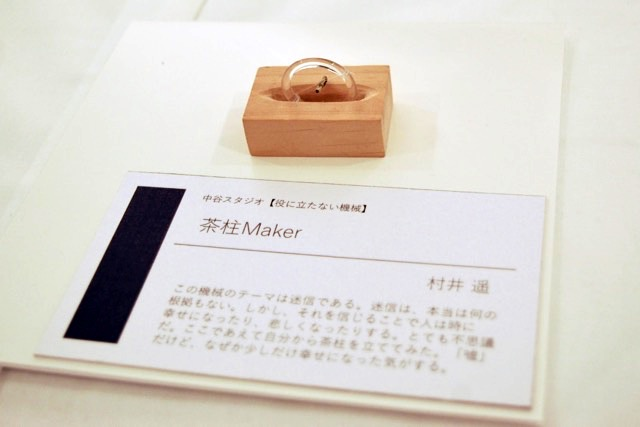 「茶柱Maker」村井遥