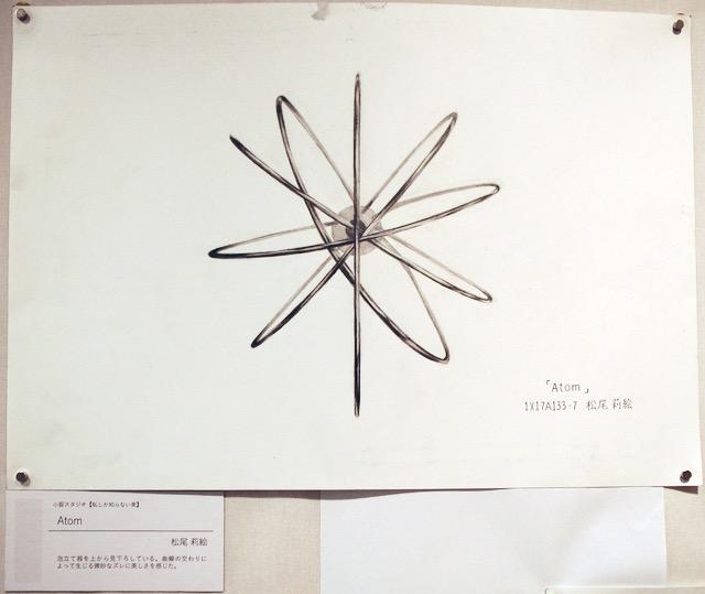 「Atom」松尾莉絵