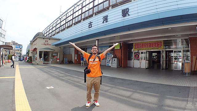 ということで、茨城県の古河に来ました!