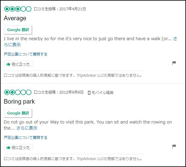 https://www.tripadvisor.jp/Attraction_Review-g1021381-d2423697-Reviews-Toda_Park-Toda_Saitama_Prefecture_Kanto.html#REVIEWS