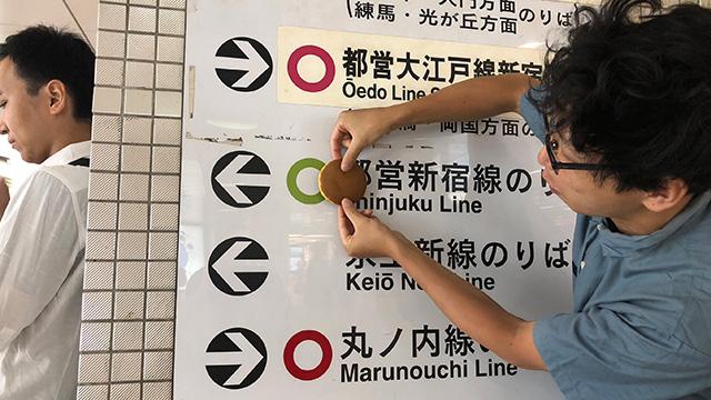 しかし周到に準備をしていれば都営地下鉄のマークは新宿中村屋のドラ焼きで置換え可能であることがわかるはずだ