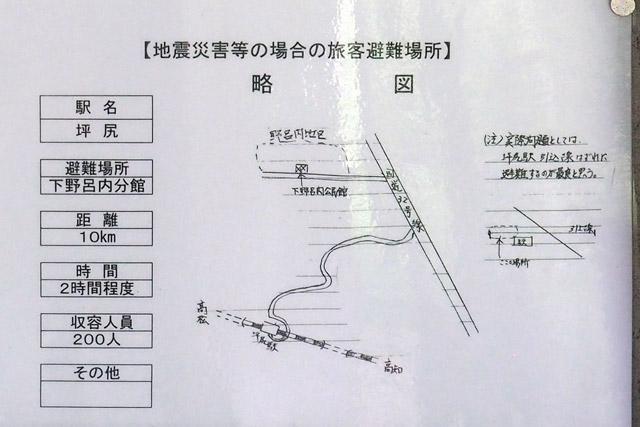 駅の貼り紙によると、緊急避難場所までの距離は10km、約2時間もかかるらしい……