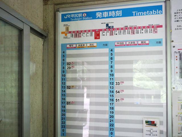 そんな坪尻駅の時刻表がこれ。上り下りで一日7本。普通列車もほとんどが通過してしまうため、綿密な計画を立てないと列車で駅に来ることもできない