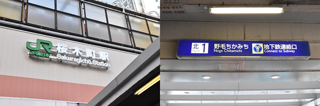 JR桜木町駅南改札西口を出て地下通路へ