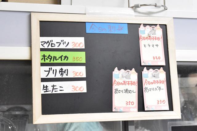 今日の刺身が350円前後で食べられる