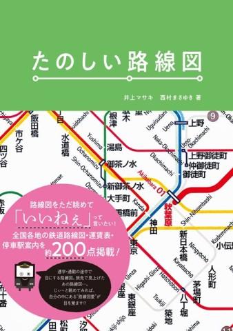 西村さんとの共著『たのしい路線図』の宣伝ができたらいいな……という不純な動機で応募したのだけど、宣伝したくだりは全カットされたので、Amazonだけでも見ていただければ……。