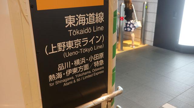 東京駅から東海道線で横浜へ向かう。25分と想像以上に近い