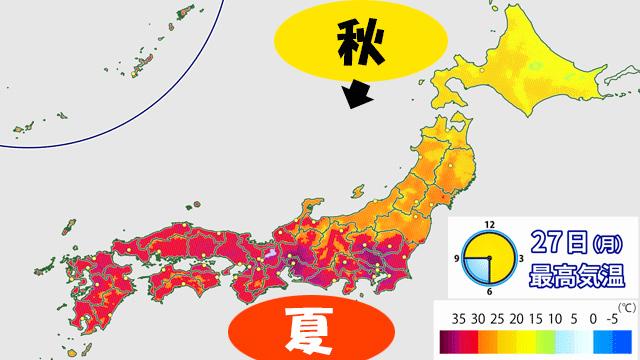 夏vs秋の攻防がはじまった日本列島。最終的には北軍の秋が勝つが、はたしてそれはいつになるか?