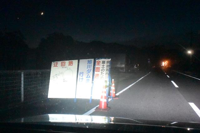 西日本豪雨の影響かこんな看板も。心細さに拍車がかかる。