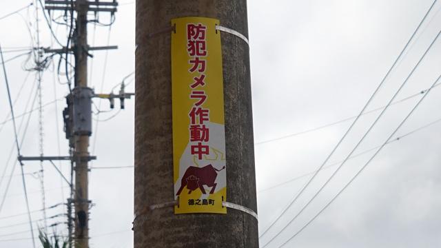 防犯カメラのシンボルも牛。