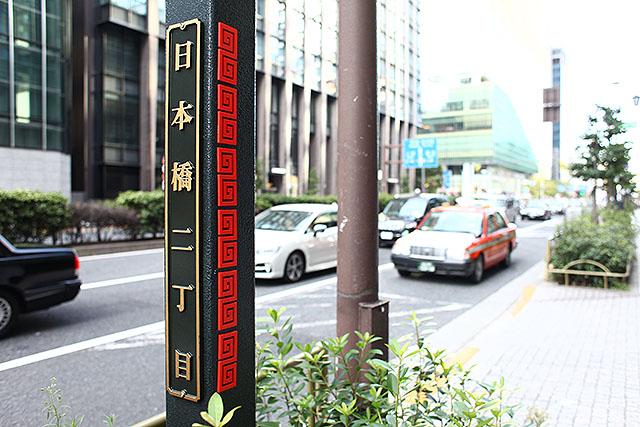 日本橋と書かれた柱に付けてみた。中華街っぽさが出た。わはは、面白いだろう。