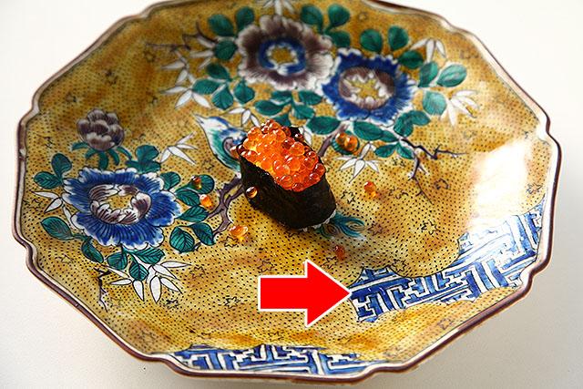 家にある九谷焼の皿(少し古い)。青い迷路っぽい模様も魔物を迷わせる魔よけの意味があるのだろうか。
