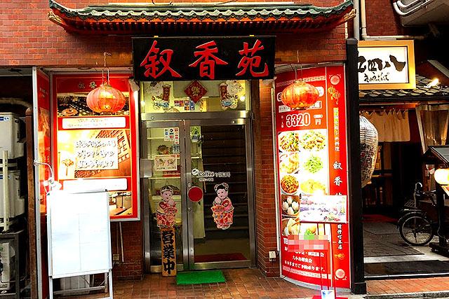いわゆる街中華ではなく、ガチ中華のお店。雷紋は見当たらない。