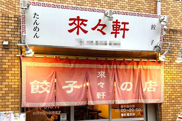 古き良き、町にある中華料理屋さんというイメージそのまんまな来々軒。