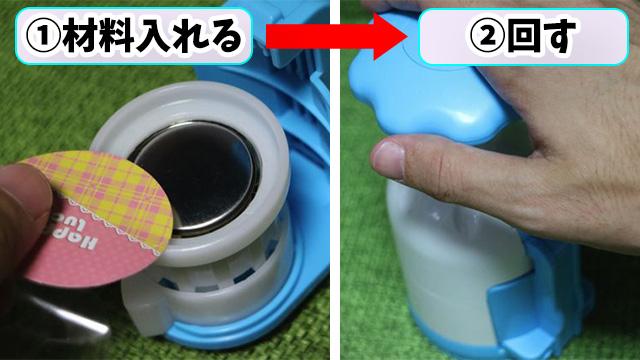 缶バッジを作るのは非常に簡単で、材料を入れたら、あとは蛇口のようなものを回すだけ。