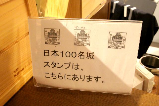 ちなみに各城のスタンプ設置所には分かりやすいよう表示がある(写真は小田原城の例、一般的には「日本100名城スタンプ設置所」という張り紙がしてある)