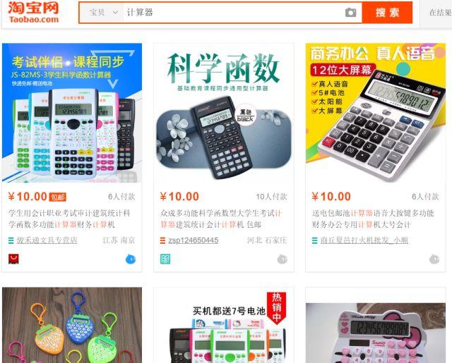 10元なので170円で買える。関数電卓も売っている。確かに安いなあ。