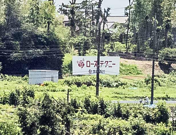 拡大図。これが記念すべき「東京に一番近い東海道新幹線野立て看板」。ローズテクニーが一番乗り。