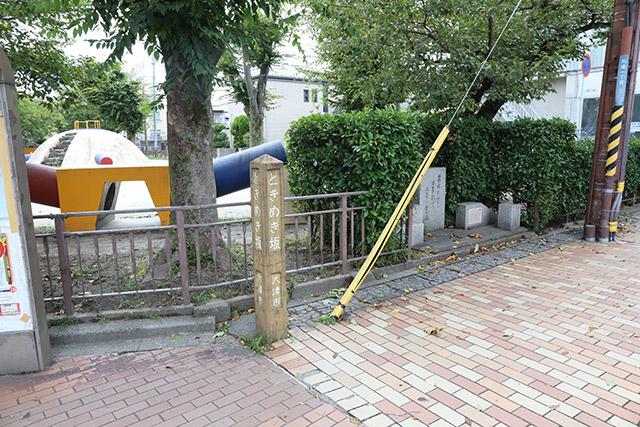 これが問題の「ときめき坂」の碑。