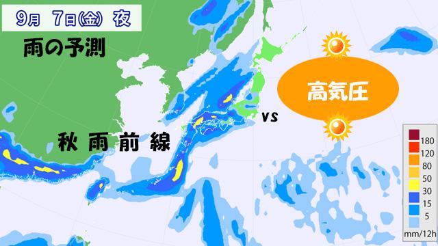 週末は秋雨前線vs高気圧。