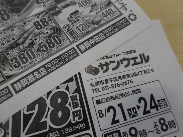 札幌とか静岡とか、全国のスーパーの8月末の特売がわかる。これはこれで一級品の資料だ。