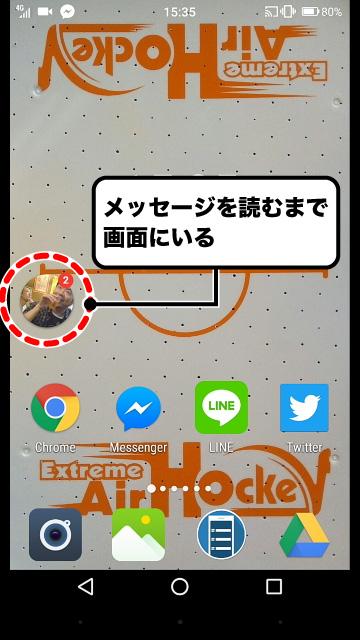 メッセージを読むまでスマホの画面に円形アイコンが表示され…