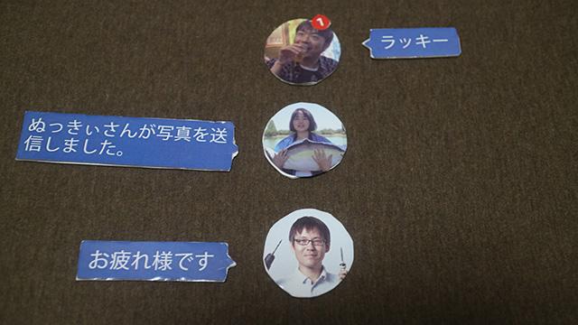 飛ばしたい人のFacebookプロフィール写真を拝借し、厚紙で円形アイコンを作って飛ばしましょう。