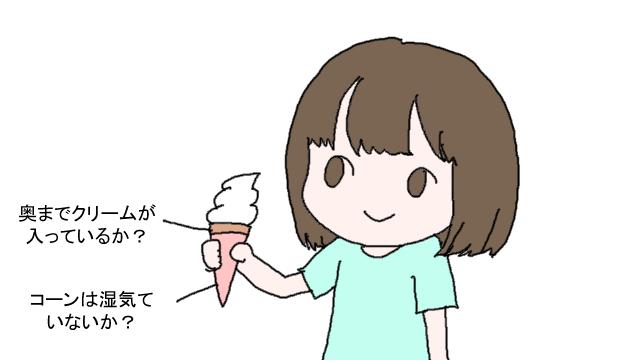 ソフトクリームのコーン部分にはこだわりがある!!