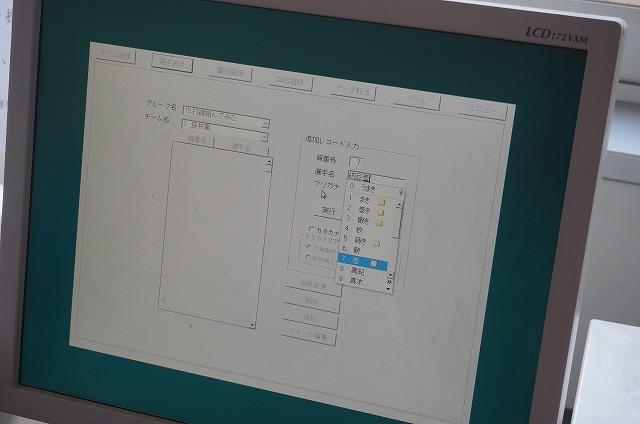 昔っぽい、ザ・パソコン的なシンプル画面から必要事項を入力していく