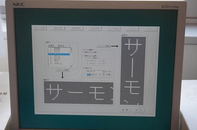 4文字以降の文字が入るように、サイズを調整する
