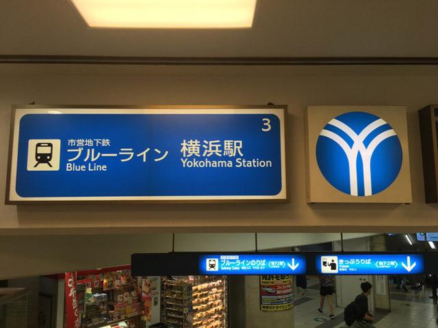 横浜駅を通るほうの路線がブルーライン